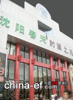 沈阳春天百货有限公司始建于1993年,位于沈阳最繁华的商业街——中街